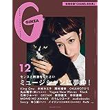 GINZA 2019年12月号