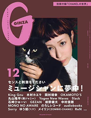 GINZA 2019年12月号 画像 A