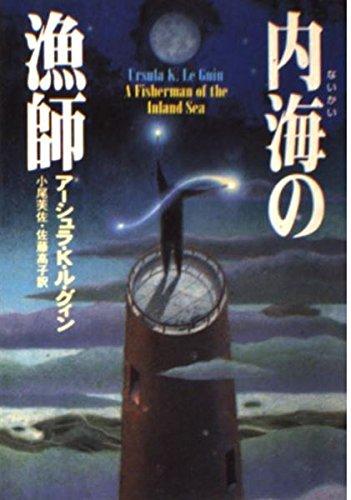 内海の漁師 (ハヤカワ文庫SF)