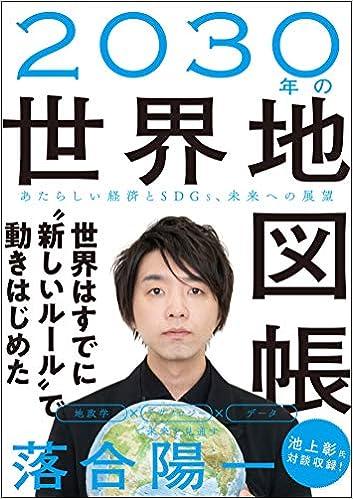 『2030年の世界地図帳 あたらしい経済とSDGs、未来への展望』(日本図書センター)