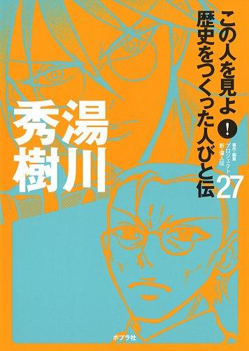 湯川秀樹 (この人を見よ!歴史をつくった人びと伝)