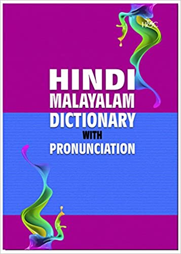Buy Hindi Malayalam Dictionary Book Online At Low Prices In India