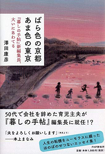 ばら色の京都 あま色の東京