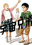 Space Brothers 12 (Morning KC) (2010) ISBN: 4063583414 [Japanese Import]