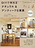 DIYで作れるナチュラル&アンティークな家具 (私のカントリー別冊)