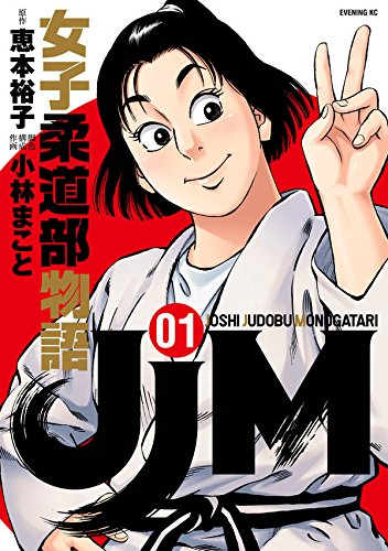 JJM 女子柔道部物語(1) / 小林まこと
