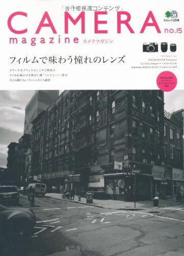 カメラマガジン 15 (エイムック 2208)