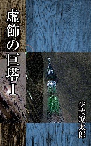 kyoshokunokyotou (Japanese Edition)