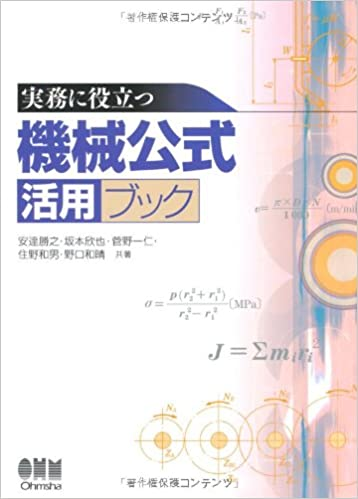 Machine Utilization Official Book To Help You Practice 2008 Isbn