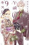 午前0時、キスしに来てよ(9) (講談社コミックス別冊フレンド)