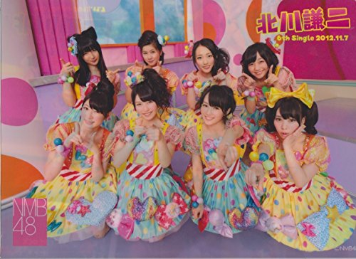 NMB48 公式グッズ クリアファイル 6th Single 「北川謙二」