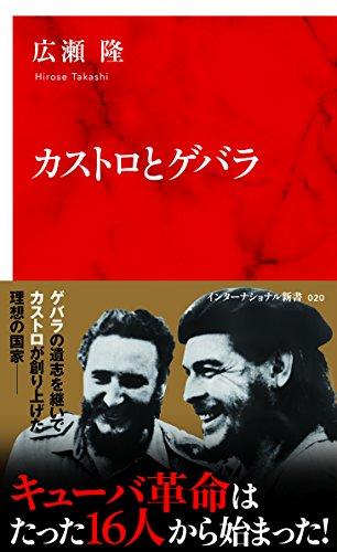 カストロとゲバラ (インターナショナル新書)