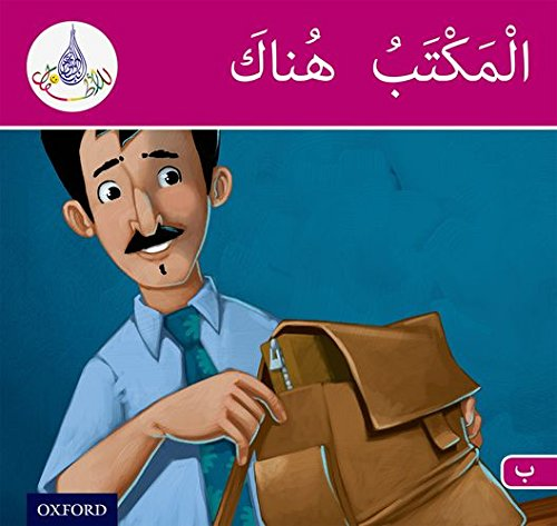 Arabic Club Readers: Pink Band: The Office Is There (Arabic Club Blue Readers)