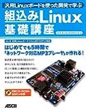 汎用Linuxボードを使った開発で学ぶ 組込みLinux基礎講座