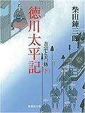 Bow heaven and one (below) Yoshimune Tokugawa Taiheiki (Shueisha Bunko) (2003) ISBN: 4087475999 [Japanese Import]