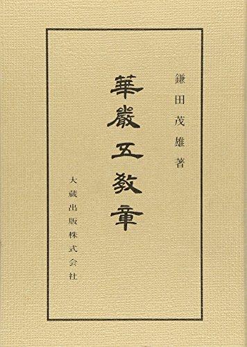 華厳五教章 (佛典講座)
