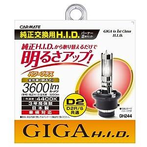 カーメイト(CARMATE) GIGA H.I.D. 純正交換タイプ パワープラス D2R/S 4400K GH244