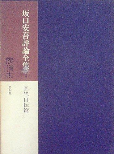 坂口安吾評論全集〈7〉回想自伝篇 (1972年)