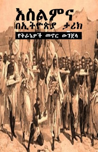 Islam in Ethiopia?s History & 101 Cleared-up Bible Contradictions pdf epub