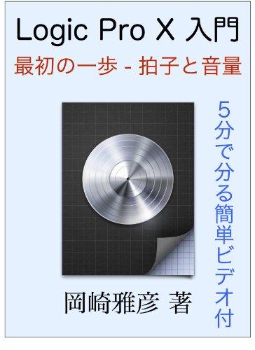 rojikupuroten nyumon003: saishono ipo - hyosi to onryo rojikupuroten chonyumon (Japanese Edition)