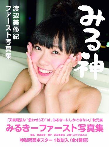 【Amazon.co.jp限定生写真付】渡辺美優紀ファースト写真集 『みる神』