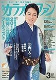 月刊カラオケファン2019年3月号