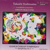Takashi Yoshimatsu. Trombone Concerto, Symphony No 1