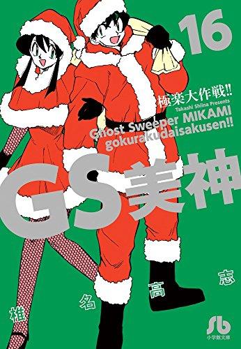 GS美神 極楽大作戦! !  16 (小学館文庫)