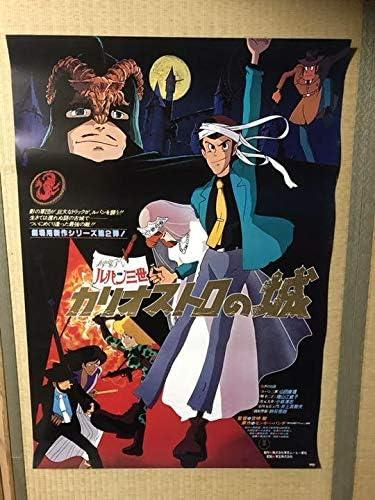 映画 ルパン三世 カリオストロの城 劇場版ポスター