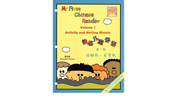 My First Chinese Reader - Volume 1: Activity and Writing Sheets ...