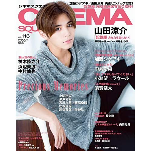 CINEMA SQUARE Vol.116 表紙画像