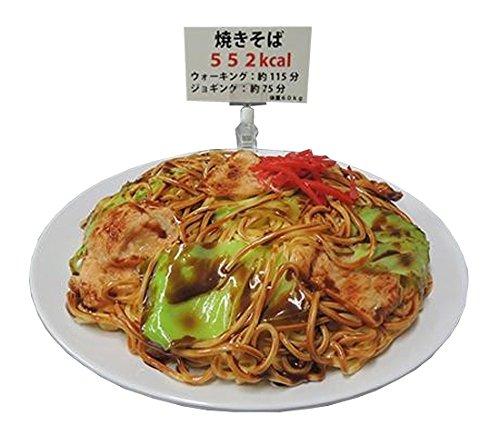 日本職人が作る食品サンプル カロリー表示付き 焼きそば IP-553 B01NBMHUF6
