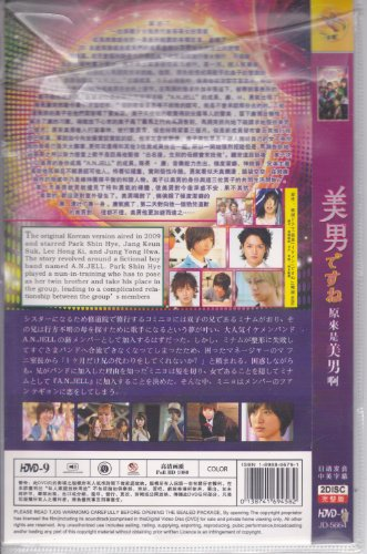 [Easy Package] 2011 Japanese Drama : Ikemen desu ne (You Are Beautiful) w/ English Subtitle