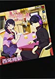Anime ''Bakemonogatari'' secondary audio supplementary reader (below) (Kodansha BOX) (2012) ISBN: 4062838060 [Japanese Import]