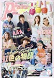 Popteen(ポップティーン) 2017年 04 月号 [雑誌]