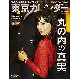 東京カレンダー 2017年11月号