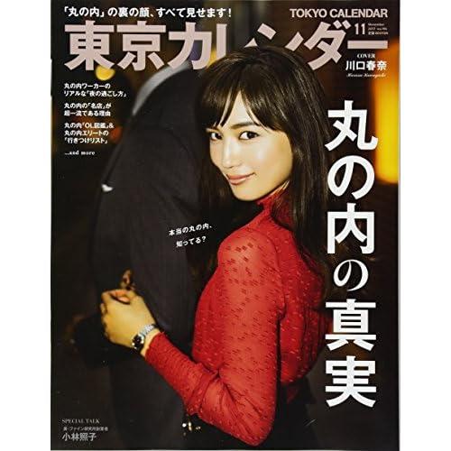 東京カレンダー 2017年11月号 表紙画像