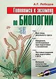 Gotovimsya K Ekzamenu PO Biologii, Aleksej Gennadievich Lebedev, 5488012540