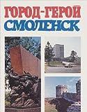 Gorod-geroi Smolensk: Ocherk-putevoditel (Russian Edition)