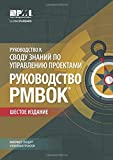 img - for A Guide to the Project Management Body of Knowledge (PMBOK  Guide) Sixth Edition (RUSSIAN) (Russian Edition) book / textbook / text book