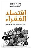 img - for Iqtisad al-fuqara' (Poor Economics) (Arabic Edition) book / textbook / text book