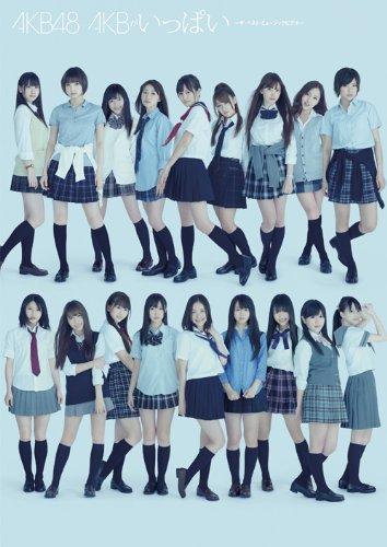 AKB48 / AKBがいっぱい ザ・ベスト・ミュージックビデオ[通常盤]