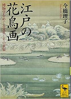 江戸の花鳥画:博物学をめぐる文化とその表象