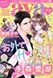 Young Love Comic aya 2018年5月号
