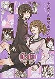 犬神さんと猫山さん (3)巻