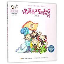 Zhuge Liang Smartly Uses the Stooges (Chinese Edition)