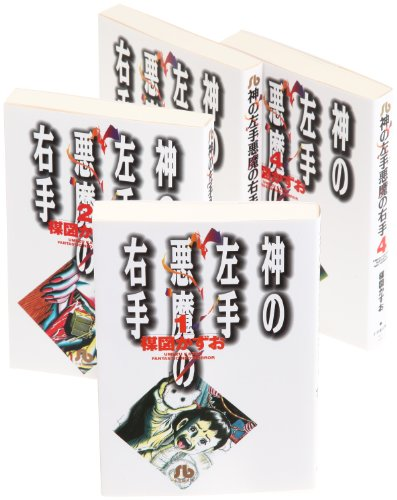 Kami No Hidarite Akuma No Migite Vol.1 - 4 Complete Collection [In Japanese]