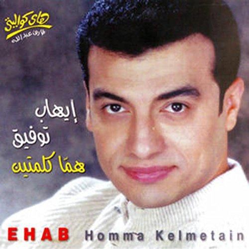 ehab tawfik mp3