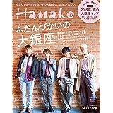 Hanako 2019年5月号