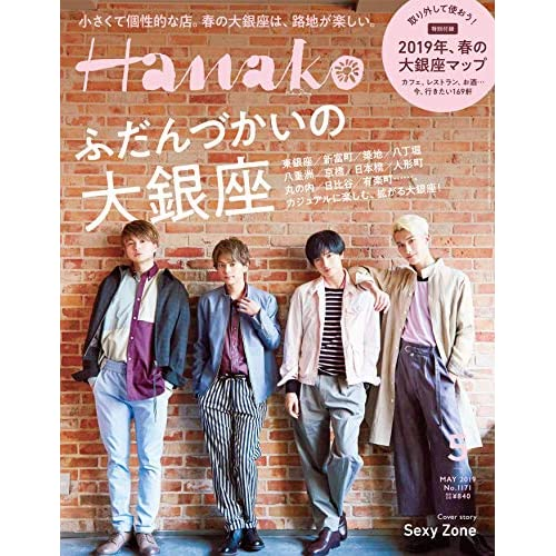 Hanako 2019年5月号 表紙画像